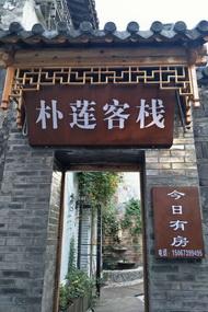 云上四季民宿-西塘朴莲客栈(内宾)