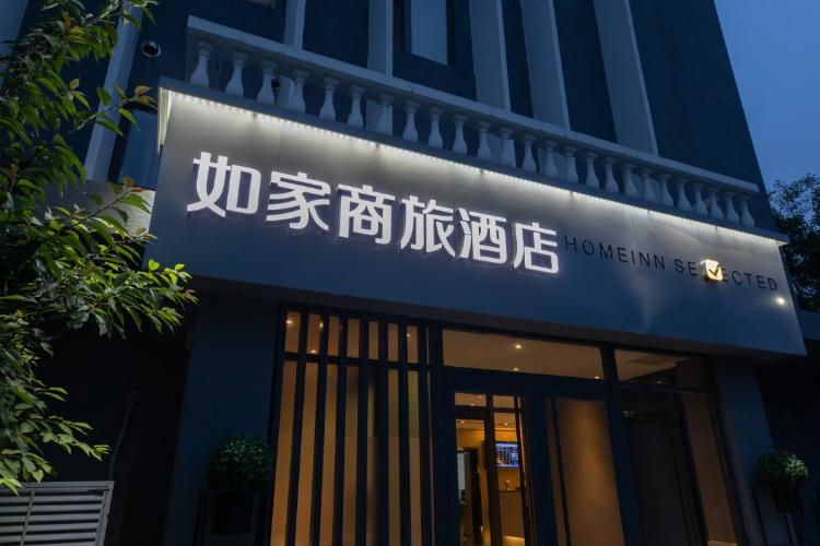如家商旅(金标)-北京北海公园北大医院店