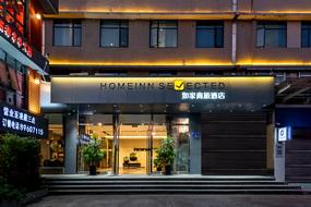 如家商旅(金标)酒店-广州天河龙洞植物园地铁站店