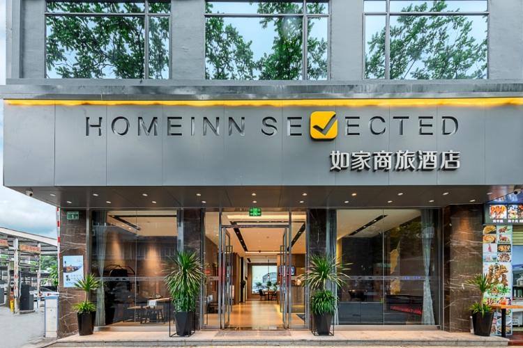 如家商旅(金標)-廣州東圃珠村科技城店
