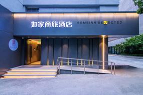 如家商旅(金標)酒店-上海長壽路地鐵站店
