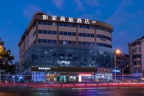 如家商旅(金標)酒店-上海塘橋中心店