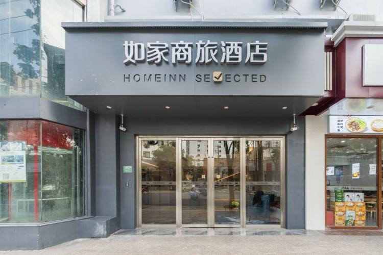 如家商旅(金标)酒店-上海纪念路店