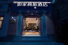 如家商旅(金标)-上海南京东路外滩中心店