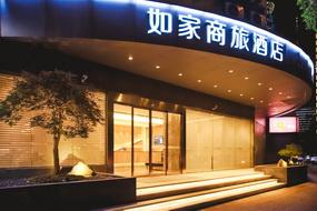 如家商旅(金标)-上海浦东陆家嘴东方明珠店