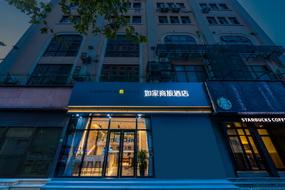 如家商旅(金标)-上海外滩新天地淮海路店