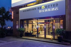 如家商旅(金標)酒店-重慶解放碑洪崖洞步行街店