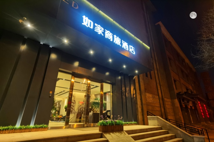 如家商旅(金标)-沈阳中街故宫张氏帅府店