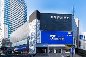 如家商旅(金標)酒店-南京新街口地鐵站洪武路步行街店