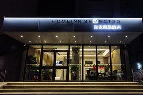 如家商旅(金標)酒店-南京龍江地鐵站店(內賓)