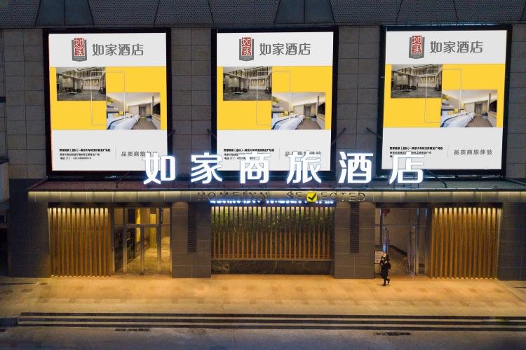 如家商旅(金标)-南京火车站玉桥商业广场店