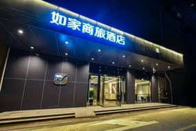 如家商旅(金标)-武汉楚河汉街洪山广场地铁站店