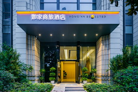 如家商旅(金标)-成都龙泉国际汽车城总部经济港店