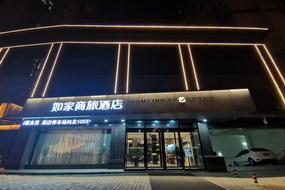 如家商旅(金标)-西安凤城三路大明宫万达余家寨地铁站店