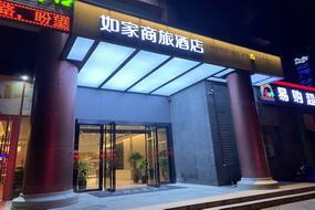 如家商旅(金标)-西安火车站机场巴士店