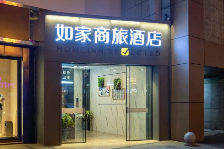 如家商旅(金标)-西安回民街钟楼地铁站店