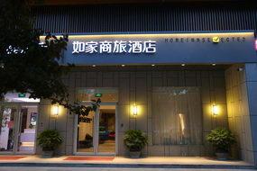 如家商旅(金标)-石家庄和平东路广安大街店
