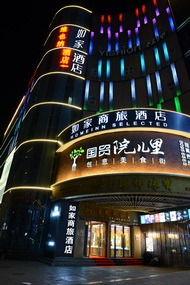 如家商旅(金标)-石家庄新百广场地铁站国贸大厦店