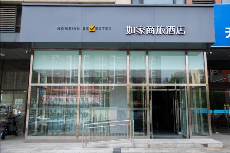 如家商旅(金标)-唐山南湖国际会展中心店