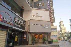 如家商旅(金标)酒店-郑州火车站二七广场地铁站店(内宾)
