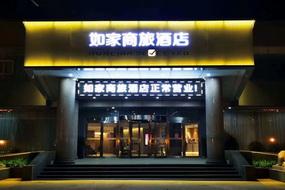 如家商旅(金标)-鹤壁九州路市政府店