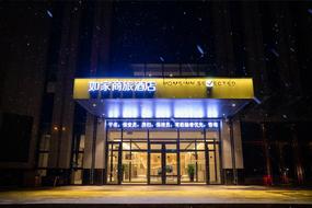如家商旅(金標)酒店-鞍山鋼材市場店
