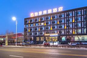 如家商旅(金标)酒店-哈尔滨江北万达滑雪场游乐园冰雪大世界店