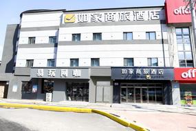如家商旅(金标)-哈尔滨江北大学城店