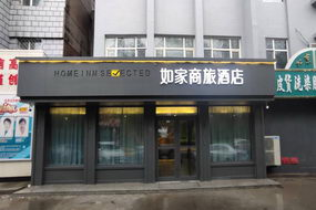如家商旅(金标)酒店-鸡西中心大街大商新玛特店(内宾)