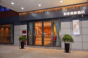 如家商旅(金標)酒店-蘇州火車站北廣場店