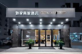 如家商旅(金標)酒店-蘇州盛澤大潤發店