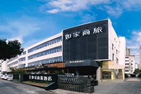 如家商旅(金標)-蘇州新區商業街獅山路地鐵站店