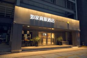 如家商旅(金标)-徐州苏宁广场店