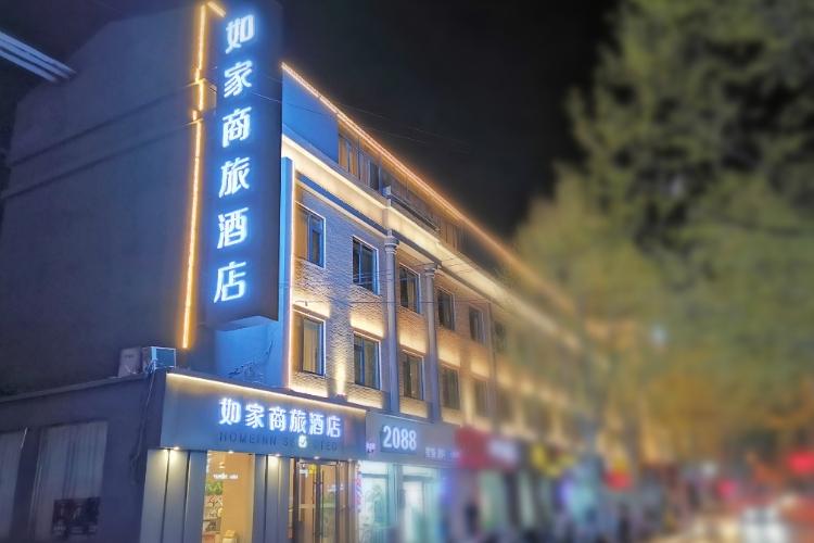 如家商旅(金标)-连云港东海水晶城高铁站店