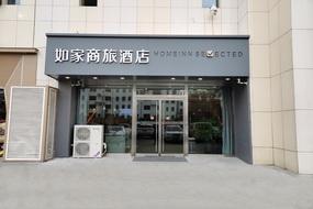 如家商旅(金标)-济宁嘉祥唐宁街店