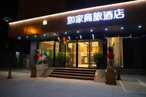 如家商旅(金标)酒店-泰安东岳大街市政广场店(内宾)