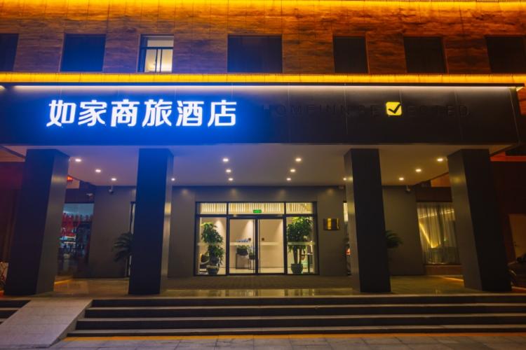 如家商旅(金标)-东营东城运河路美食街市政府店