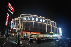 如家商旅(金標)酒店-黃山風景區換乘中心店