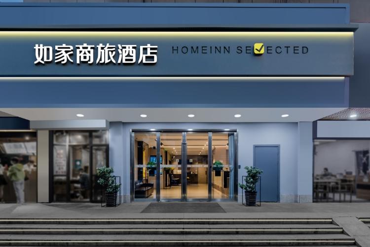 如家商旅(金標)酒店-杭州西湖黃龍浙大店(內賓)