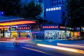 如家商旅(金標)酒店-杭州西湖湖濱音樂噴泉店(內賓)