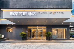 如家商旅(金標)-杭州西湖武林廣場延安路店