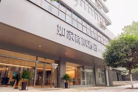 如家商旅(金標)酒店-長沙火車站五一大道袁家嶺地鐵站店(內賓)