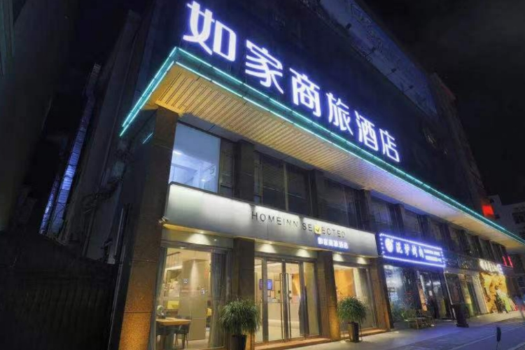 如家商旅(金标)-中山石岐大信新都汇店