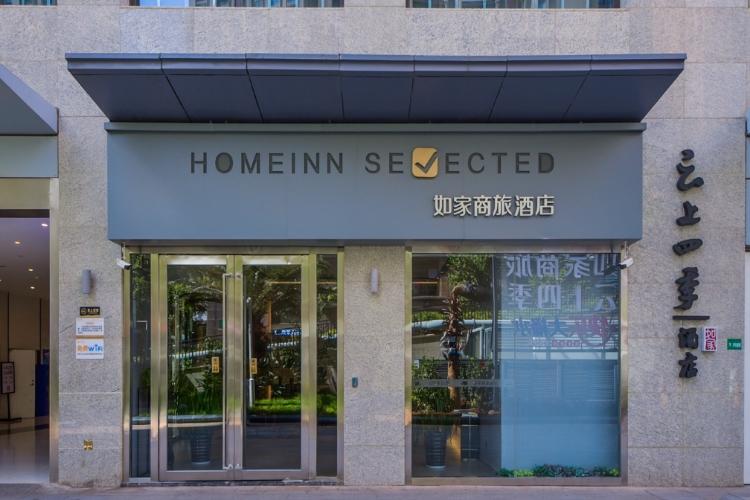 如家商旅(金標)酒店-大理洱海泰業國際廣場店