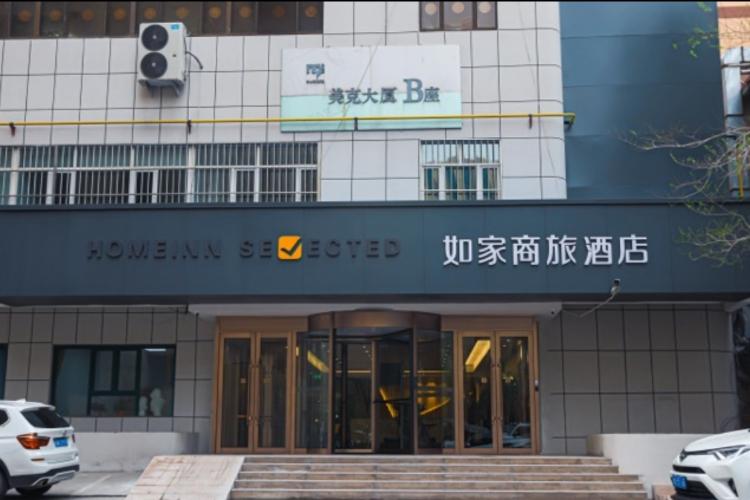 如家商旅(金标)-乌鲁木齐北京南路小西沟地铁站美克大厦店