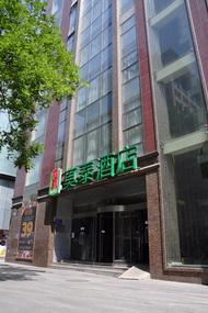 莫泰酒店-北京王府井步行街店(内宾)