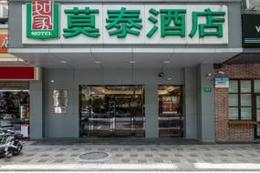 莫泰酒店-上海昌平路地铁站店
