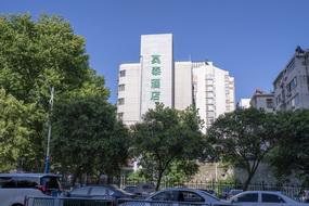 莫泰-南京上海路地铁站汉中路店