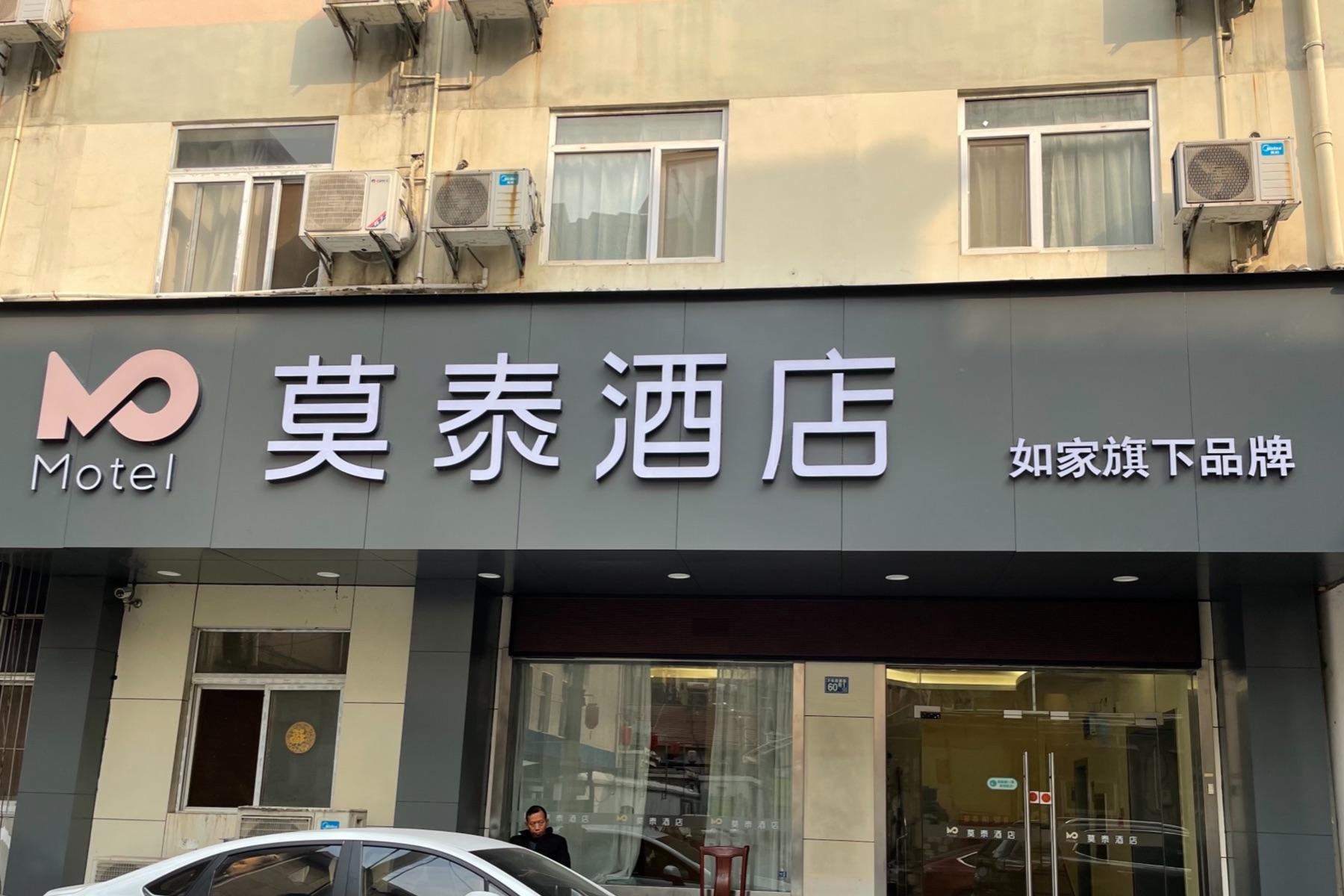 莫泰酒店-武汉同济医院青年路地铁站店(内宾)