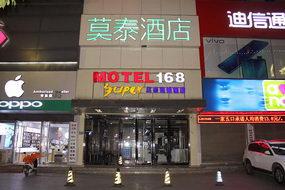莫泰酒店-周口七一路五一廣場店(內賓)